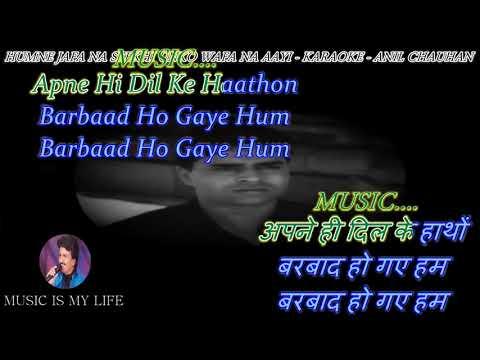 Humne Jafa Na Seekhi Karaoke With Scrolling Lyrics Eng. & हिंदी