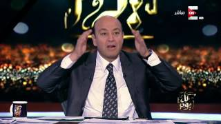 كل يوم - عمرو اديب: انتم مش محتاجين مؤامرة دا انتوا المؤامرة .. هاتجيبوها الأرض