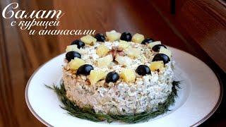 Салат с курицей и ананасами ОЧЕНЬ КРАСИВЫЙ/ Очень вкусный рецепт/ Готовлю с любовью