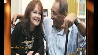 #معكم_منى_الشاذلي   زوجة الشاعر«عبد الرحمن الأبنودي» تُكشف لأول مرة العديد من الأسرار- الجزء الثاني