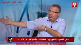 اسمع يا مواطن هناك جريمة لإبادة الشعب التونسي ...الإصلاح داخل الدولة يشرف عليها الفاسدون..