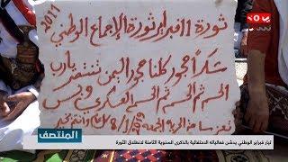 تيار فبراير الوطني يدشن فعالياته الاحتفالية بالذكرى السنوية الثامنة لإنطلاق الثورة