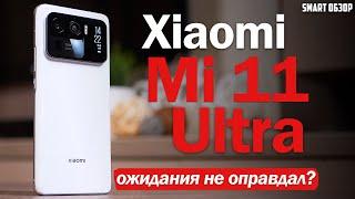 Обзор Xiaomi Mi 11 Ultra: НУ, ОСОБО НЕ ВПЕЧАТЛИЛ... РАЗБИРАЕМСЯ!
