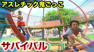 Download lagu アスレチック鬼ごっこをサバイバルでやったら名勝負が生まれた!!