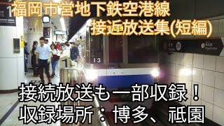 福岡市営地下鉄空港線駅接近放送集