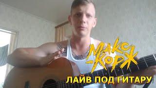Макс Корж -  Движ Лайв под гитару (кавер+разбор на гитаре)