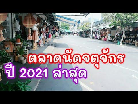 ตลาดนัดจตุจักร ปี 2021 ล่าสุด ช่วงโควิด Jatuchak Market 2021 l Thai Shopping Market #TKJourney