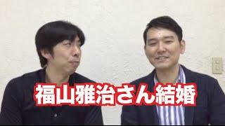 福山雅治さんと吹石一恵さんが結婚。ビックカップルの誕生です!!ねづっ...