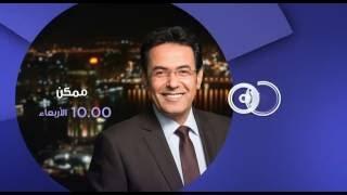 انتظرونا...الاربعاء ولقاء خاص مع وزير الصحه د. احمد عماد في ممكن مع خيري رمضان الـ 10 مساءً