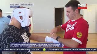 Подготовка сборной России по боксу в Кисловодске 2 сюжет на МАТЧ ТВ