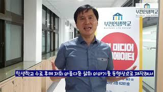 2019년 부천인생학교 신중년 문화운동 1탄!!