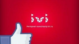 ivi.ru-лучший онлайн кинотеатр!