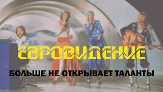 Евровидение больше не открывает таланты