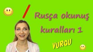 #3 Rusça okunuş kuralları 1. Vurgu. Türkler için Rusça dersler