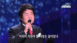 진성 안동역에서 KBS가요무대 20140120