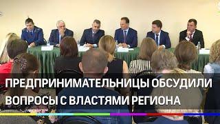 Подмосковные предпринимательницы обсудили важные вопросы с властями региона