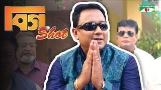 Big Shot - Eid Special Bangla Natok 2017