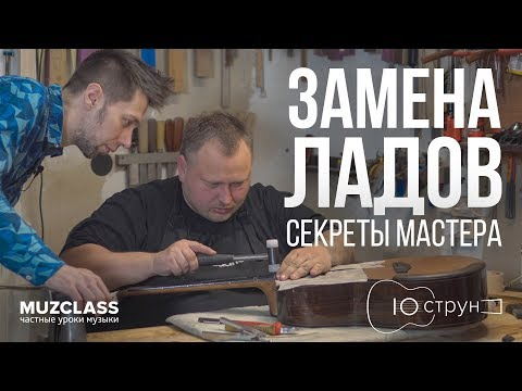 Замена ладов на гитаре в мастерской «10 струн» | Секреты Павла Деснёва | Павел Степанов | MuzClass