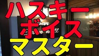富山県高岡市 酒場うろちょろ その40 BAR イーデンホール
