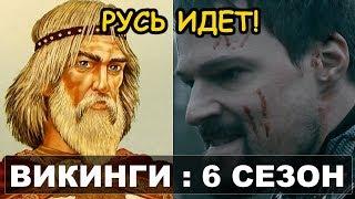 ВИКИНГИ ИДУТ В РОССИЮ. КОЗЛОВСКИЙ - ВЕЩИЙ ОЛЕГ? (6 сезон)