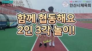 [안산시체육회]코로나19 극복! 2인3각 놀이!!