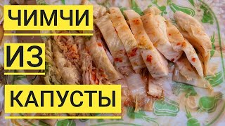 Капуста Чимчи. Капуста по корейски - отличный рецепт. Кимчи - второе название такой капусты