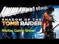 Shadow Of The Tomb Raider   Предварительный обзор