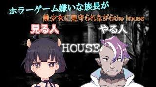 【ホラゲコラボ】リーシオンちゃんに見守ってもらいながらthe house