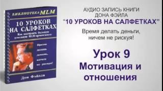 Урок 9 10 уроков на салфетках  Мотивация и отношения