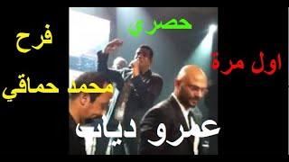 عمرو دياب  اغنية نقول اية لاول مرة من فرح محمد حماقي حصري و بس