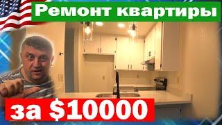 Стройка в США / Ремонт квартиры / Цены сроки и результаты с места ремонта