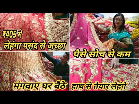 Lehenga choli under rs.700 | wedding lehenga | latest lehenga choli collection 2018 | urban hill