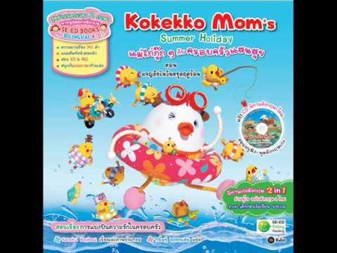 แม่ไก่กุ๊กๆ กับครอบครัวแสนสุข ตอน ผจญภัยในวันหยุดฤดูร้อน +CD