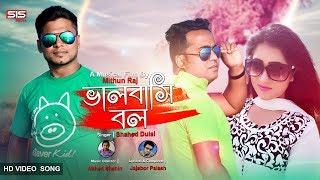 Valobashi Bol Shahed Dulal Mp3 Song Download