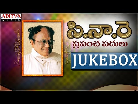 Prapanchapadulu || Songs Jukebox || Dr.C.Narayana Reddy