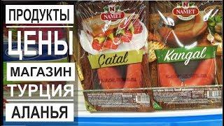 видео: Турция: Цены на продукты питания и мясо. Магазин БИМ