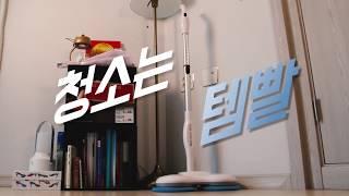 애니스 국민 무선물걸레청소기!
