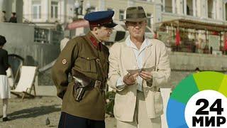 «Гетеры майора Соколова»: «МИР» покажет захватывающую военную драму - МИР 24