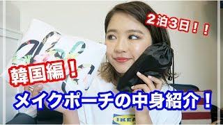 旅行用メイクポーチの中身紹介!2泊3日韓国編!! thumbnail