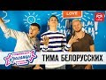 Тима Белорусских в гостях у Красавцев Love Radio 04 12 2018 mp3