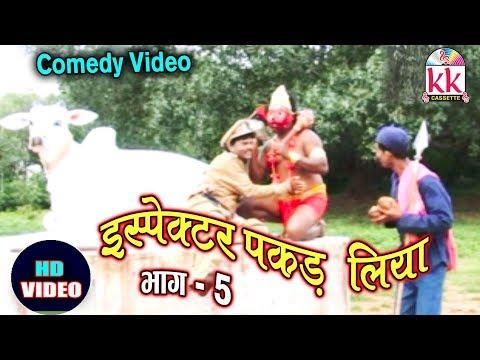 Rohit Chandel | Inspector Pakad Liya | Cg Comedy Scene 5 | Chhattisgarhi Natak | HD Video 2020
