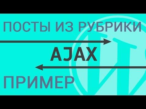 Пример-ajax-подгрузки-постов-из-рубрик-в-wordpress---практический-урок,-гайд-по-ajax