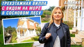 Купить виллу в Алании с видом на море недорого Недвижимость в Турции Алания 2021 Дома в Алании