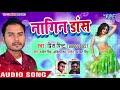 Superhit New Song - नागिन डांस - Nagin Dance - Prince Pintu - Bhojpuri Hit Song