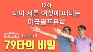라라골프 RARAGOLF 시즌 2, 12화 - 나이 서…