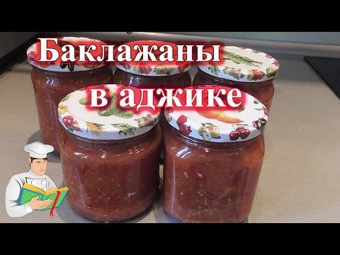 Баклажаны в аджике на зиму рецепт