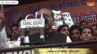 Shri Vijay Goel speech during rally for the right of student to get admission in Delhi University