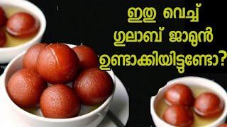????ബേക്കറിയിൽ കിട്ടുന്ന അതെ ടെസ്റ്റിൽ Gulab Jamun/Gulab Jamun Fast&Easy Recipe in malayalam/2019