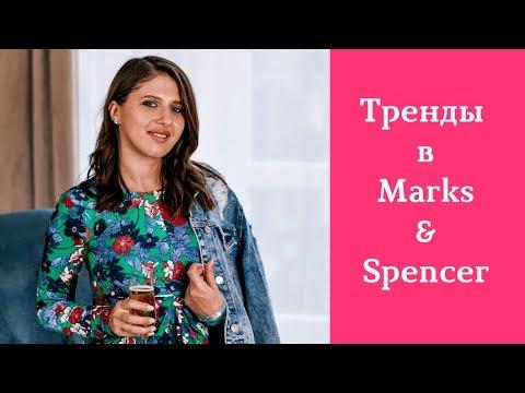 Тренды в Marks&Spencer. Что купить в Marks&Spencer