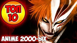 Топ 10 лучших аниме сериалов 2000-х годов!